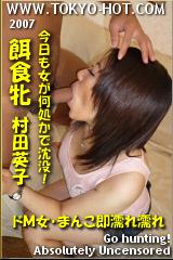 餌食牝 村田英子のパッケージ画像