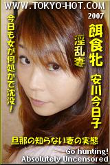 餌食牝 安川今日子のパッケージ画像