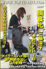 餌食牝 三輪涼子のパッケージ画像
