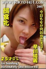 餌食牝 早川綺麗のパッケージ画像
