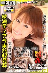 綾瀬ティアラ東熱42発葬のパッケージ画像