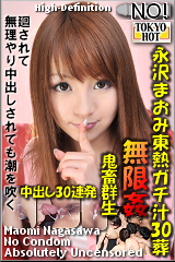 永沢まおみ東熱ガチ汁30葬のパッケージ画像