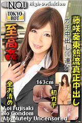 藤咲葵東熱流真正中出しのパッケージ画像