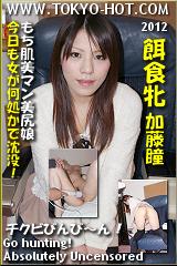 餌食牝 加藤瞳のパッケージ画像