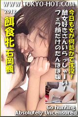 餌食牝 石岡楓のパッケージ画像