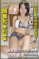 餌食牝 早川麻美のパッケージ画像