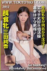 餌食牝 三田絢香のパッケージ画像