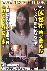 餌食牝 百瀬里依紗のパッケージ画像