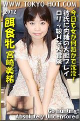 餌食牝 宮崎美緒のパッケージ画像