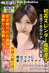 初姦スレンダー藤原遼子のパッケージ画像