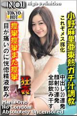 小野麻里亜東熱ガチ汁調教のパッケージ画像