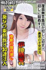 葵なつ東熱獣汁30連注入のパッケージ画像