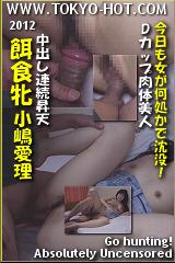 餌食牝 小嶋愛理のパッケージ画像