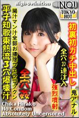 平子知歌東熱流3穴爆壊汁のパッケージ画像