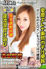 愛原エレナ東熱ガチ汁便器のパッケージ画像
