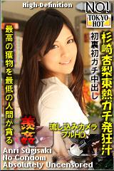 杉崎杏梨東熱ガチ発狂汁のパッケージ画像