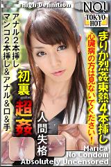まりか烈姦東熱4本挿しのパッケージ画像