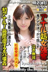 初アナル!藤原遼子2穴壊姦のパッケージ画像