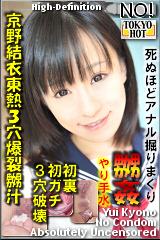 京野結衣東熱3穴爆裂嬲汁のパッケージ画像