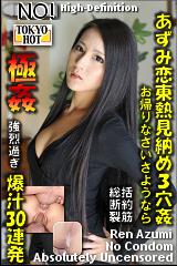 あずみ恋東熱見納め3穴姦のパッケージ画像