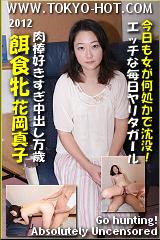 餌食牝 花岡真子のパッケージ画像