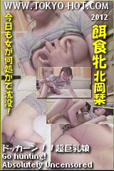 餌食牝 北岡栞のパッケージ画像