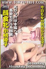 餌食牝 小嶋優子のパッケージ画像