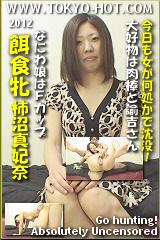 餌食牝 柿沼真妃奈のパッケージ画像