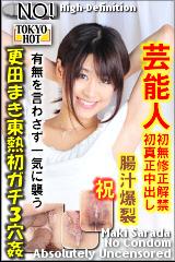 更田まき東熱初ガチ3穴姦のパッケージ画像