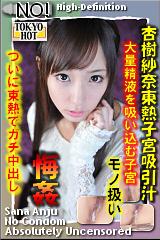 杏樹紗奈東熱子宮吸引汁のパッケージ画像