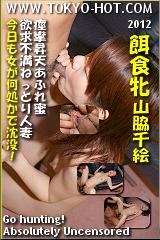 餌食牝 山脇千絵のパッケージ画像