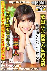 更田まき東熱人生初膣射のパッケージ画像