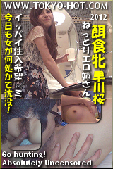 餌食牝 早川桜のパッケージ画像
