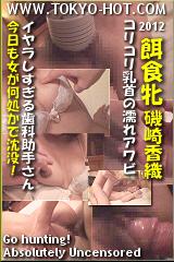 餌食牝 磯崎香織