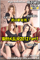 東熱大乱交2012 Part1のパッケージ画像