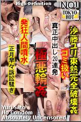 沙藤ユリ東熱完全破壊姦のパッケージ画像