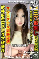 武井麻希東熱流3穴破壊姦のパッケージ画像