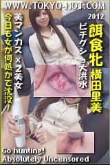 餌食牝 横田里美のパッケージ画像