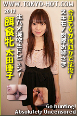 餌食牝 太田慶子のパッケージ画像