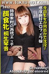 餌食牝 桐生琴音のパッケージ画像