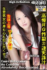 高慢RQ炸裂20連天誅汁のパッケージ画像