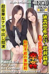 W姦悠希めい/武井麻希のパッケージ画像