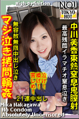 中川美香東熱窒息鬼膣射のパッケージ画像