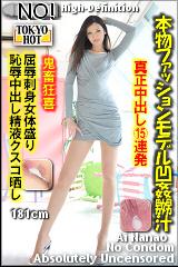 本物ファッションモデル凹姦嬲汁のパッケージ画像