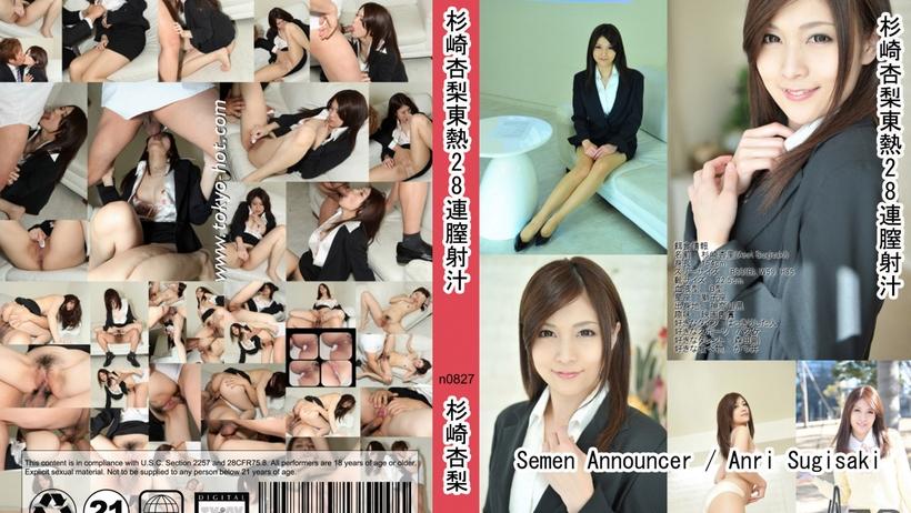 杉崎杏梨 東熱28連膣射汁