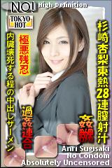 杉崎杏梨東熱28連膣射汁のパッケージ画像