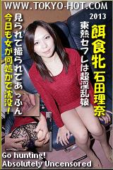 餌食牝 石田理奈のパッケージ画像