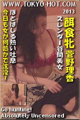 餌食牝 菅野理香のパッケージ画像