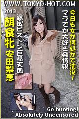 餌食牝 安田梨恵のパッケージ画像