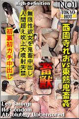 西園寺れおvs東熱鬼畜姦のパッケージ画像